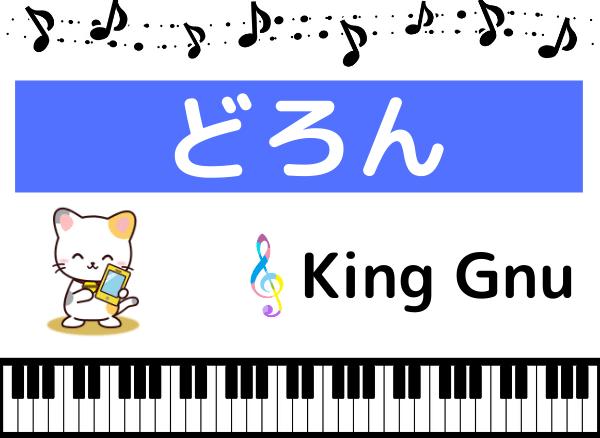 King Gnuのどろん