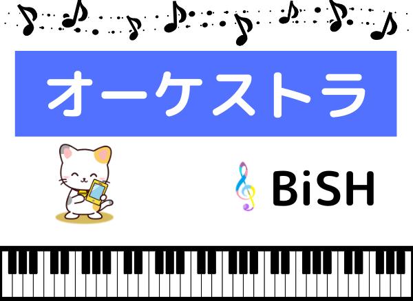 BiSHのオーケストラ