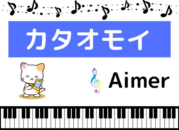 Aimerのカタオモイ
