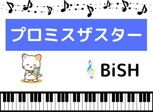 BiSHのプロミスザスター