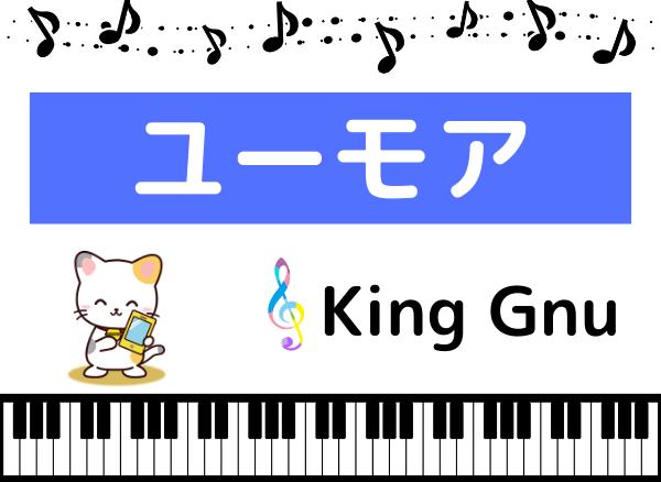 King Gnuのユーモア