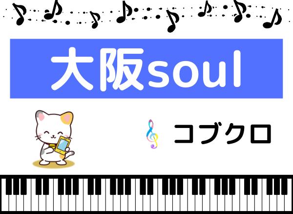 コブクロの大阪SOUL