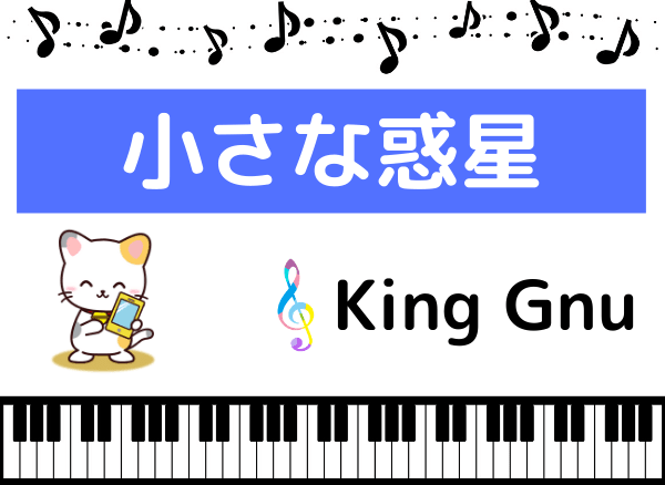 King Gnuの小さな惑星