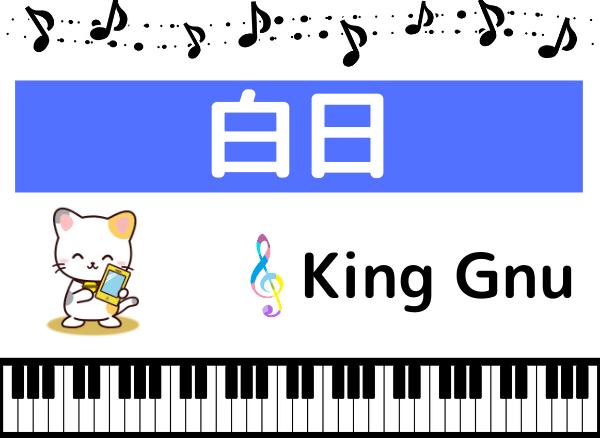 King Gnuの白日