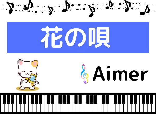 Aimerの花の唄