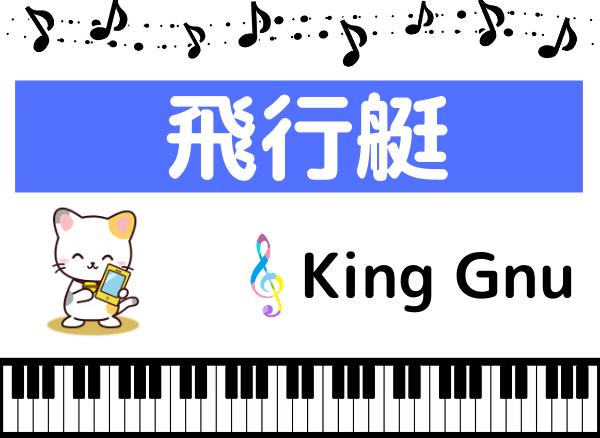 King Gnuの傘