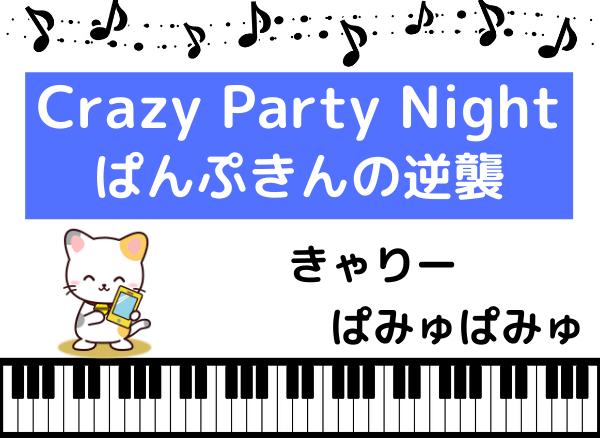 きゃりーぱみゅぱみゅのCrazy Party Night~ぱんぷきんの逆襲~