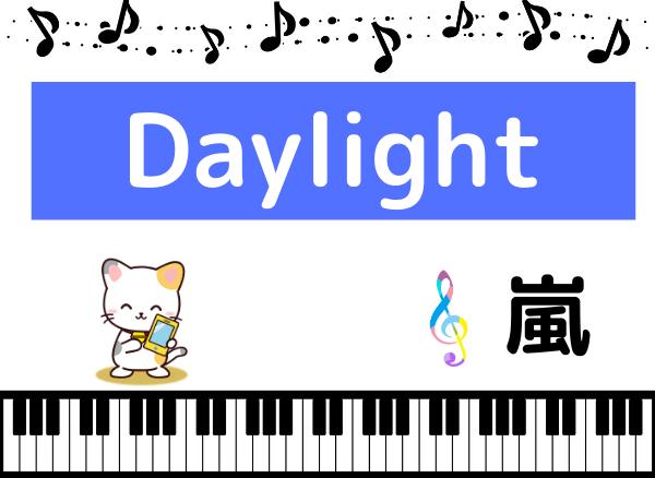 嵐のDaylight