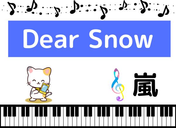 嵐のDear Snow