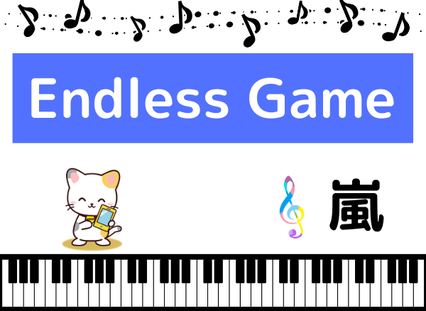 嵐のEndless Game