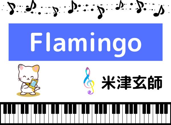米津玄師のFlamingo