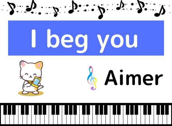 AimerのI beg you