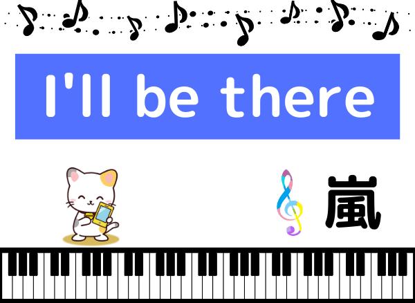 嵐のI'll be there