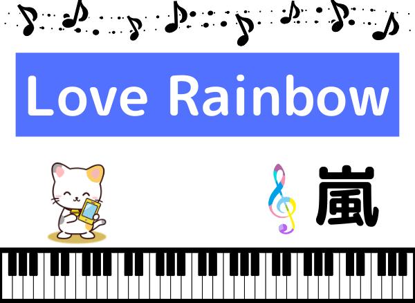 嵐のLove Rainbow