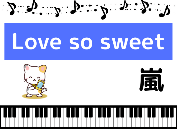 嵐のLove so sweet