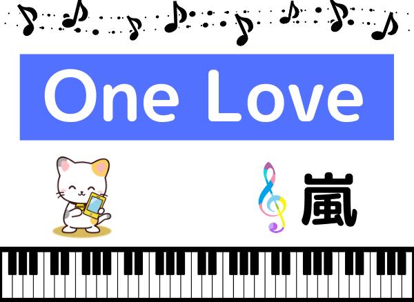 嵐のOne Love