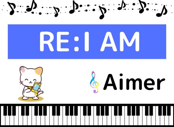 AimerのRE:I AM