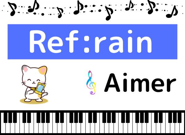 AimerのRef:rain