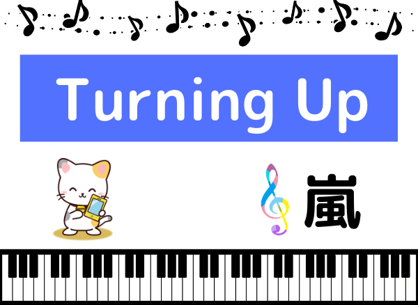 嵐のTurning Up