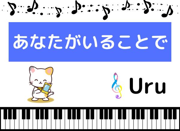 Uruのあなたがいることで