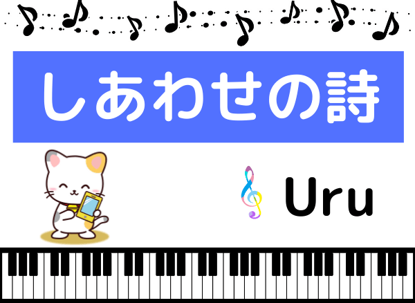 Uruのしあわせの詩
