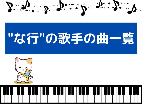 な行の歌手