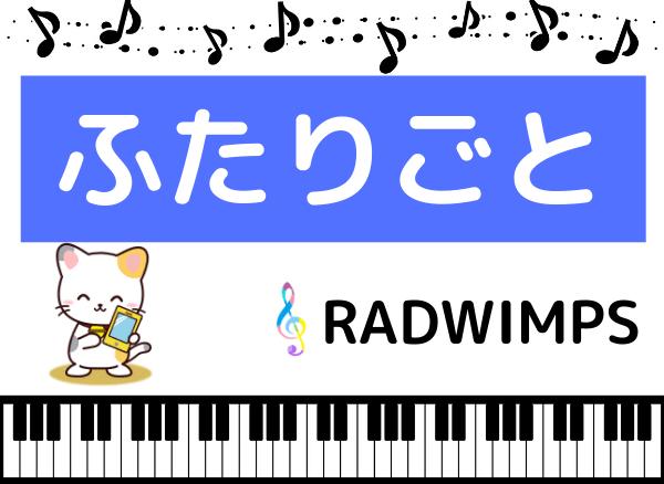 RADWIMPSのふたりごと