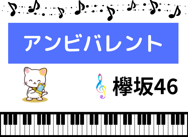欅坂46のアンビバレント