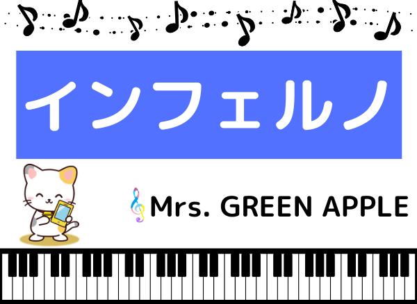 Mrs. GREEN APPLEのインフェルノ