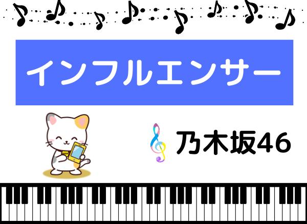 乃木坂46のインフルエンサー