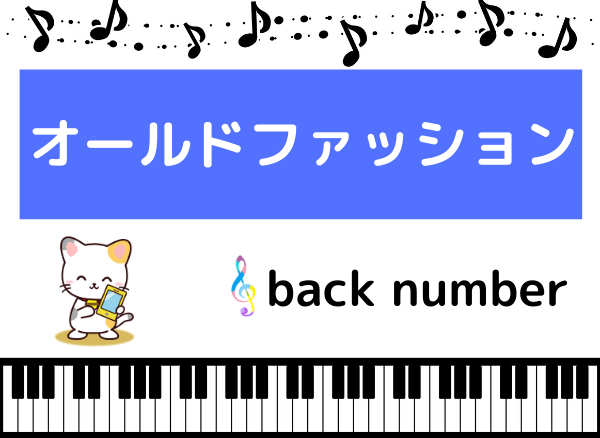 back numberのオールドファッション
