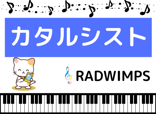 RADWIMPSのカタルシスト