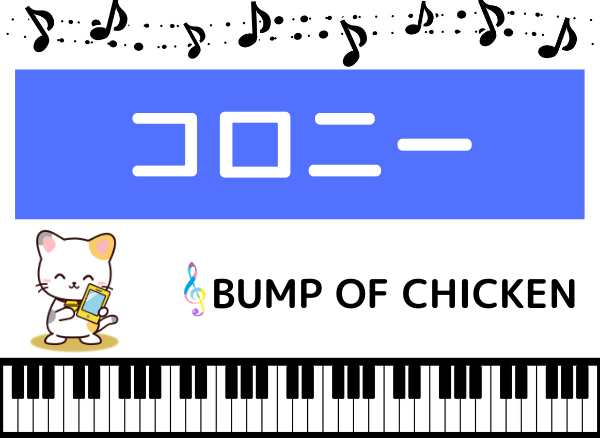 BUMP OF CHICKENのコロニー