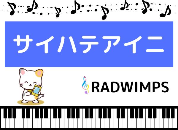 RADWIMPSのサイハテアイニ