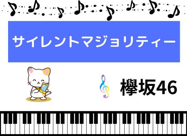 欅坂46のサイレントマジョリティー
