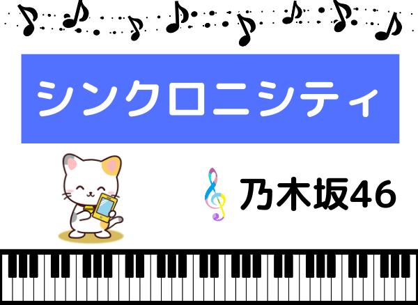 乃木坂46のシンクロニシティ