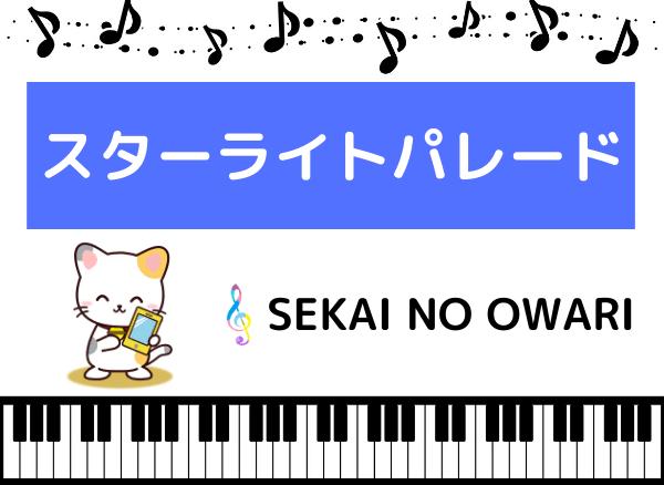 SEKAI NO OWARIのスターライトパレード
