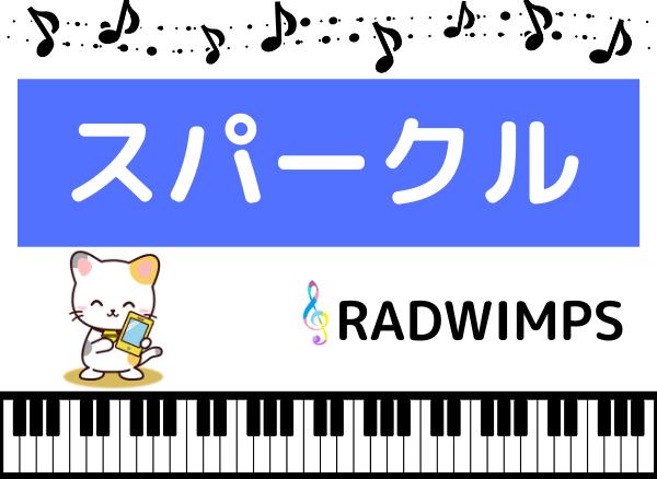 RADWIMPSのスパークル