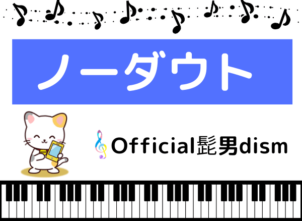 Official髭男dismのノーダウト