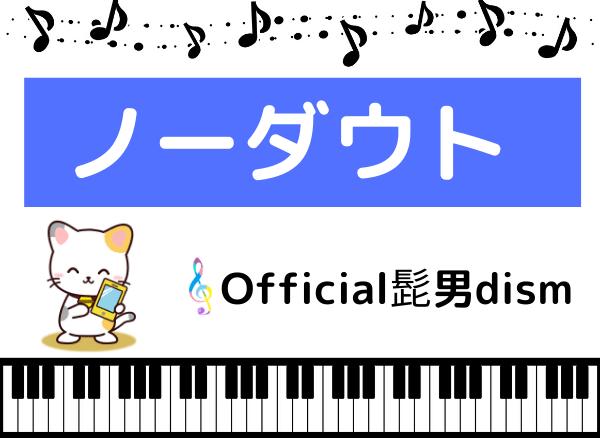 Official髭男dismのノーダウト