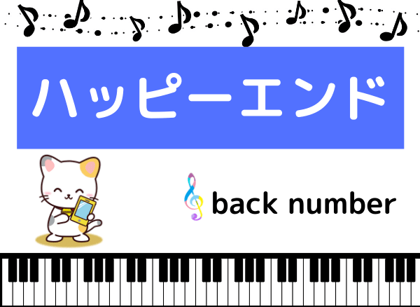 back numberのハッピーエンド