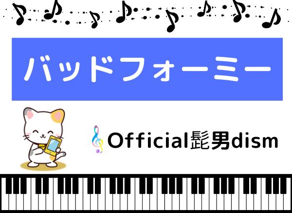 Official髭男dismのバッドフォーミー