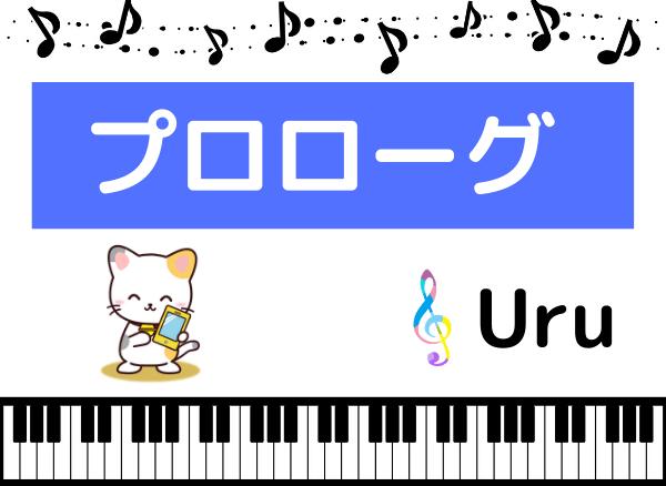 Uruのプロローグ