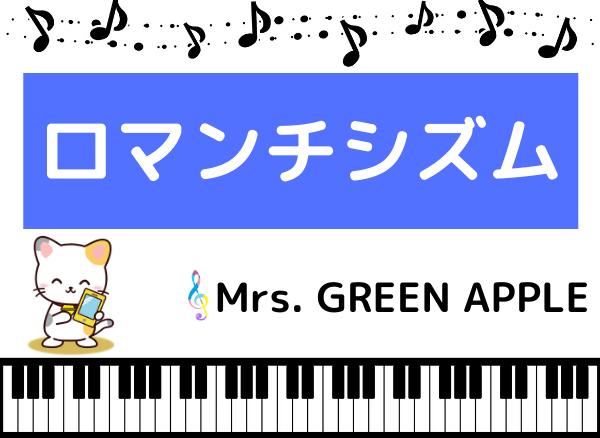 Mrs. GREEN APPLEのロマンチシズム