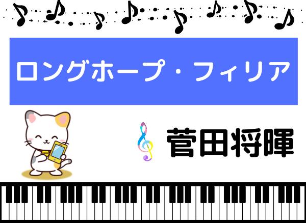 菅田将暉のロングホープ・フィリア