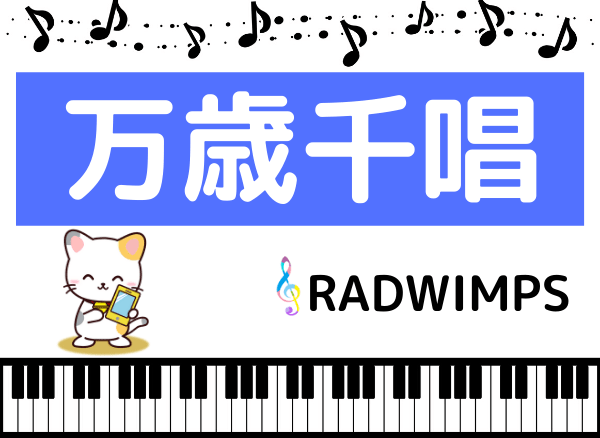RADWIMPSの万歳千唱