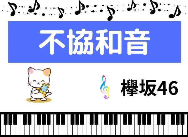 欅坂46の不協和音