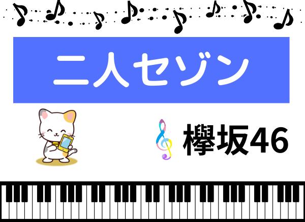 欅坂46の二人セゾン