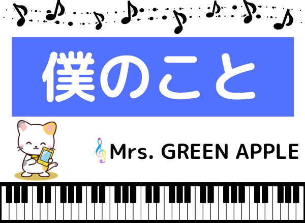 Mrs. GREEN APPLEの僕のこと