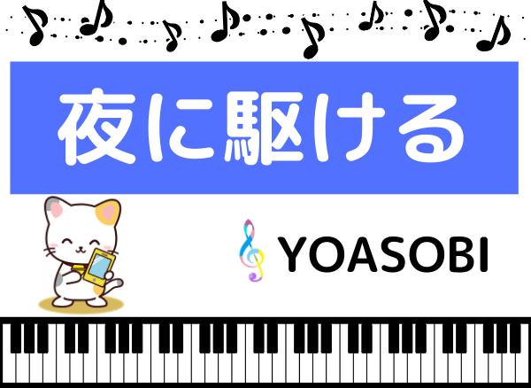 YOASOBIの夜に駆ける